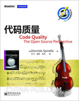 代码质量(权威精选植根于开发实践的最佳读物)