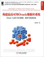 构建最高可用Oracle数据库系统[按需印刷]