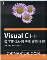 Visual C++数字图像处理典型案例详解