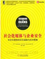 (特价书)社会化媒体与企业安全:社会化媒体的安全威胁与应对策略