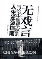 无戏言――写给中国玩家的人生逆袭指南