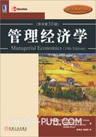 管理经济学(原书第10版)