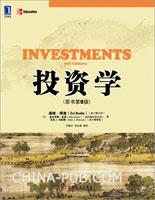 (特价书)投资学(原书第9版)