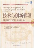 (特价书)技术与创新管理:战略的视角(原书第2版)(中国版)