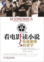(特价书)看电影读小说,你就能懂经济学