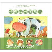 名家经典童话绘本.白冰卷.快乐成长图画书(1-12册)(塑封版)(全彩)