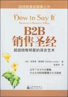 B2B销售圣经: 超级销售明星的语言艺术