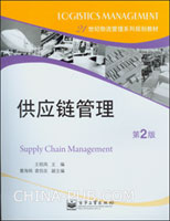 供应链管理(第2版)