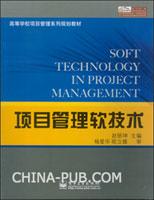 项目管理软技术