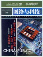 网络与科技(修订版)(全彩)