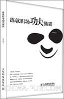 (特价书)练就职场功夫熊猫