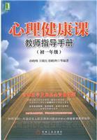 (特价书)心理健康课教师指导手册(初一年级)