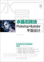 水晶石技法Photoshop+Illustrator平面设计(1CD)(彩印)