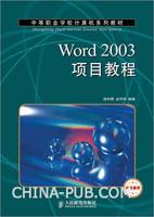 Word 2003项目教程(项目教学)