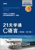 21天学通C语言(第6版.修订版)
