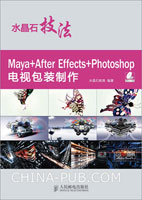 水晶石技法 Maya+After Effects+Photoshop电视包装制作(彩印)