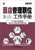 酒店管理职位工作手册(第2版)