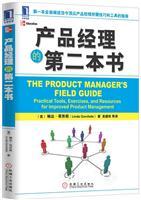 (特价书)产品经理的第二本书