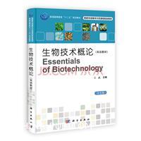 生物技术概论(双语教材)