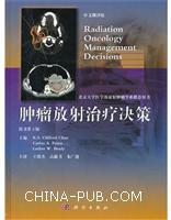 肿瘤放射治疗决策(原书第3版)[按需印刷]