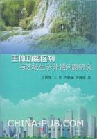 主体功能区划与区域生态补偿问题研究