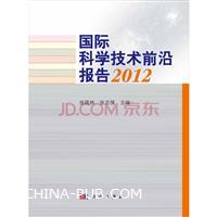 国际科学技术前沿报告2012