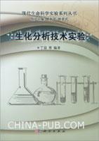 生化分析技术实验[按需印刷]