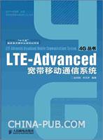 """LTE-Advanced宽带移动通信系统(""""十二五""""国家重点图书出版项目)"""
