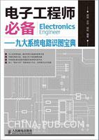 电子工程师必备――九大系统电路识图宝典