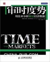 (特价书)审时度势:用技术分析解读经济数据
