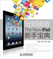 (特价书)玩到极致The New iPad新手宝典