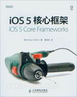 iOS 5核心框架