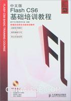 中文版Flash CS6基础培训教程