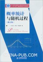 """概率统计与随机过程(修订版)(工业和信息化普通高等教育""""十二五""""规划教材立项项目)"""