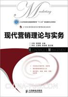 """现代营销理论与实务(工业和信息化普通高等教育""""十二五""""规划教材立项项目)"""
