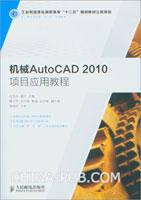 机械AutoCAD2010项目应用教程