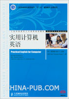 """实用计算机英语(工业和信息化高职高专""""十二五""""规划教材立项项目)"""
