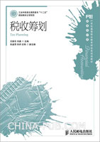 """税收筹划(工业和信息化高职高专""""十二五""""规划教材立项项目)"""