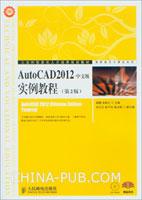 AutoCAD2012中文版实例教程(第2版)