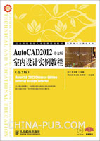 AutoCAD2012中文版室内设计实例教程(第2版)