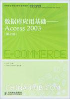 数据库应用基础.Access 2003(第2版)