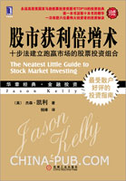 股市获利倍增术:十步法建立跑赢市场的股票投资组合(珍藏版)