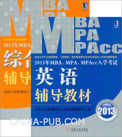 《2013年MBA、MPA、MPAcc入学考试英语辅导教材》+《2013年MBA、MPA、MPAcc入学考试综合能力辅导教材》2册套装(china-pub首发)