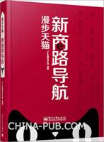 漫步天猫:新商路导航(全彩)