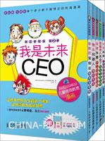 财富梦想家:我是未来CEO(套装共5册)