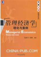 (特价书)管理经济学:理论与案例