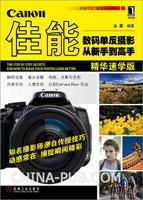 (特价书)佳能数码单反摄影从新手到高手