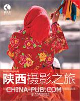 陕西摄影之旅