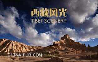 西藏风光(名信片图集)