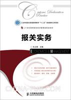 """报关实务(工业和信息化普通高等教育""""十二五""""规划教材立项项目)"""